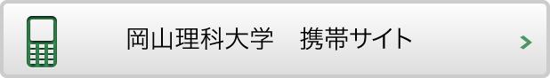 岡山理科大学 携帯サイト
