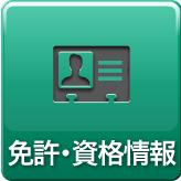 免許・資格情報