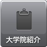 大学院紹介