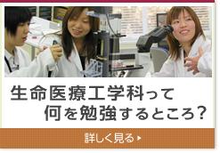 生命医療工学科って何を勉強するところ?
