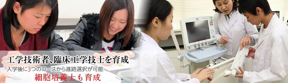 工学技術者、臨床工学技士、細胞培養士を育成