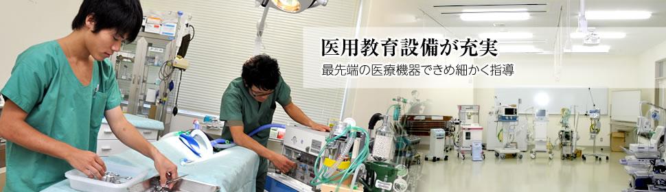 医用教育設備が充実