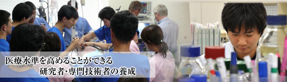 医療水準を高めることができる研究者・専門技術職の養成を行います。