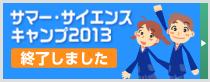 [終了] サマー・サイエンスキャンプ2013